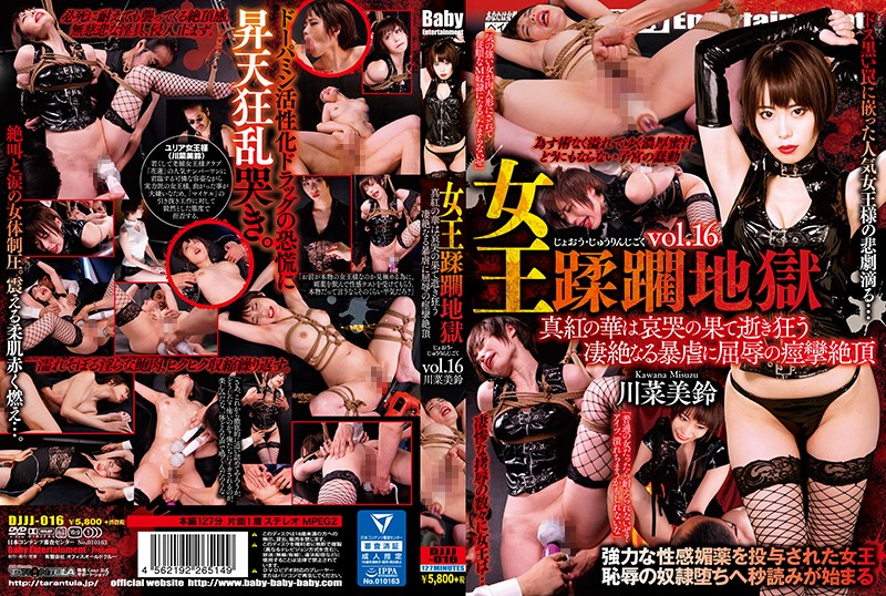 DJJJ-016 A Queen's Violation Purgatory Vol. 16. A Crimson Flower Finds Maddening Orgasms On The Other Side Of Her Lament. The Violent Abuse Causes Her To Shamefully Convulse and Orgasm. Misuzu Kawana