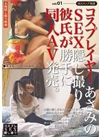 コスプレイヤーあさみのSEX隠し撮り彼氏が勝手に同人AV発売。Vol.01