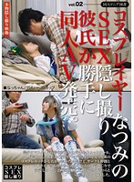 コスプレイヤーなつみのSEX隠し撮り彼氏が勝手に同人AV発売。 vol.02 ダウンロード
