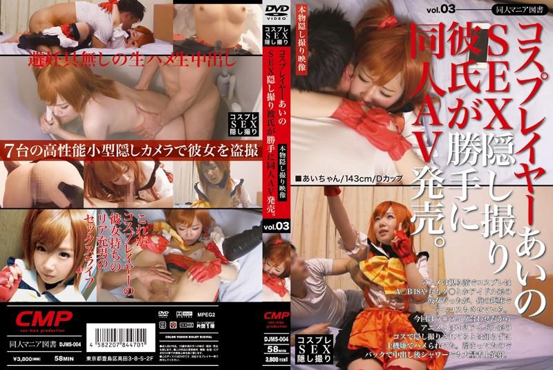 コスプレイヤーあいのSEX隠し撮り彼氏が勝手に同人AV発売。 vol.03(パッケージ画像)