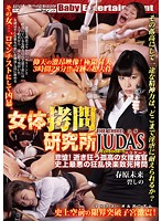 女体拷問研究所 THE THIRD JUDAS(ユダ)Episode-5 悲愴!逝き狂う孤高の女捜査官(ハリケーン) 史上最悪の狂乱快楽致死拷問 春原未来 ダウンロード