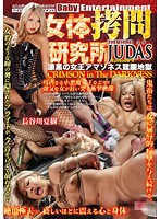 女体拷問研究所 THE THIRD JUDAS(ユダ)Episode-8 漆黒の女...