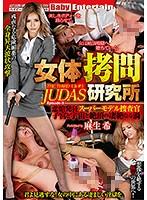 女体拷問研究所 THE THIRD JUDAS(ユダ)Episode-9 悲愴発狂スーパーモデル捜査官 子宮と宇宙と絶頂の凄絶なる渦 麻生希 ダウンロード