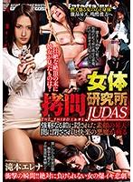 女体拷問研究所 THE THIRD JUDAS(ユダ)Episode-17 強靭なる鎧に隠された素顔の昇天 闇に閉ざされし快楽の悪魔が蘇る 滝本エレナ ダウンロード