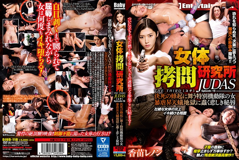 DJUD-118 Female Body Torture Lab The Third Judas Episode - 18 The Special Riot Squad Woman Dances In Dire Circumstances Her Sad Lips Wriggle In A Torturous Orgasm Hell Renon Kanae