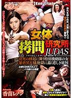 女体拷問研究所 THE THIRD JUDAS(ユダ)Episode-1...