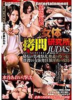 女体拷問研究所 THE THIRD JUDAS Episode-22 秘伝...