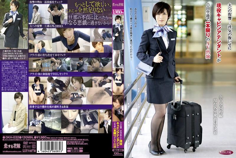 夫への復讐… 浮気の腹いせに現役キャビンアテンダントが○田空港で一本限りのAV出演