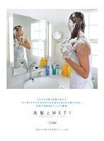 洗髪とWET 1 ダウンロード