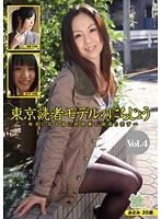 東京読者モデルのにちじょう Vol.4 ダウンロード