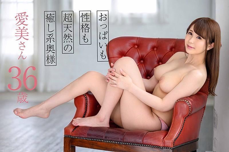 おっぱいも性格も超天然の癒し系奥様 愛美さん 36歳1