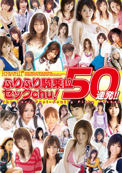 kawaii*ふりふり騎乗位セックchu!50連発!!