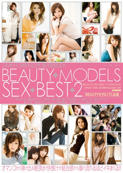 (dmm125)[DMM-125] BEAUTY MODELS SEX BEST2 ダウンロード