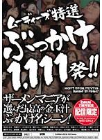 ムーディーズ特選ぶっかけ1,111発!! ダウンロード