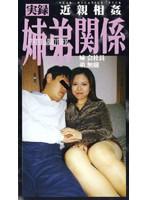 実録近親相姦 姉弟関係 (4) ダウンロード