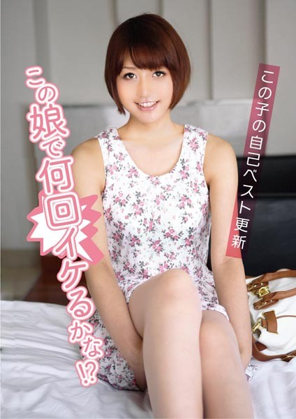 DMYJ-010 How Many Times Can You Cum With This Girl!?