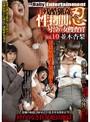 残酷猟奇性拷問 忍 号泣の女捜査官 Vol.10 並木杏梨(dnin00010)