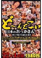 ど〜んとこい 日本のおっかさん 黒いマ●コに濡れた愛汁 22人4時間 ダウンロード