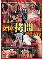 狂い泣き女体の神秘 Cry crazy Baby 女体拷問研究所(donn00001)