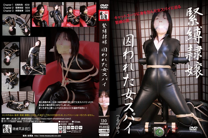 DOSX-001 Bondage Slave The Captive Female Spy Yu Tsuruno