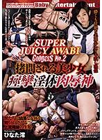 SUPER JUICY AWABI GODDESS No.2 拷問される美少女 痙攣淫体肉辱神 ひなた澪 ダウンロード