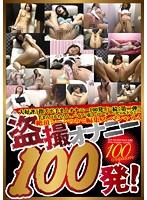 盗撮オナニー100発! ダウンロード