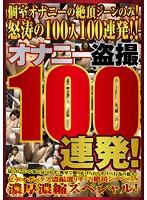 オナニー盗撮100連発! [DPJT-044]