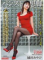 Unreal Panty Hose Legs: Miyabi Midorikawa Download