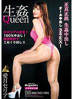 (dpmi00063)[DPMI-063]The Queen of Unprotected Sex, Seria Manatsuki Download