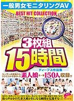 ディープス作品集15時間 一般男女モニタリングAV BEST HIT COLLECTION ユーザーの皆様からリクエストの多かった素人娘を一挙150人収録!!! ダウンロード