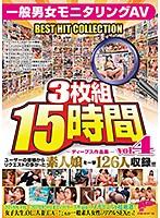 ディープス作品集3枚組15時間 一般男女モニタリングAV BEST HIT COLLECTION vol.04 ユーザーの皆様からリクエストの多かった素人娘を一挙126人収録!!!