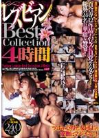 レズビアン Best Collection 4時間 ダウンロード