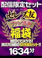 【福袋】セレブの友ファン感謝福袋 面白くてヌケる!見応え抜群の12作品セット!!