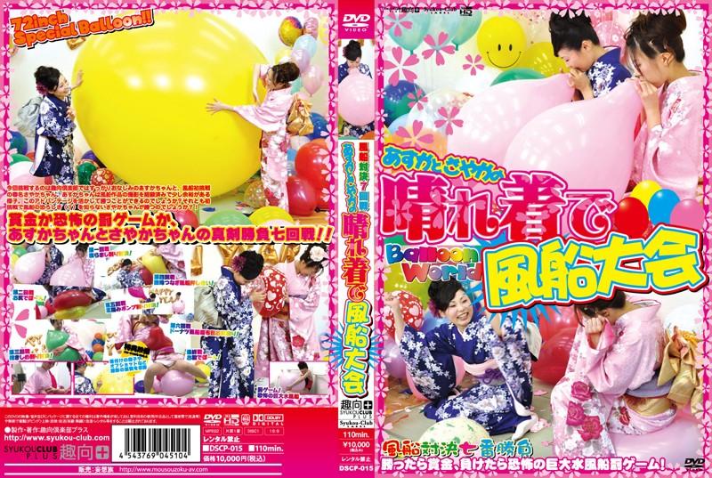 Balloon World あすかとさやかの晴れ着で風船大会
