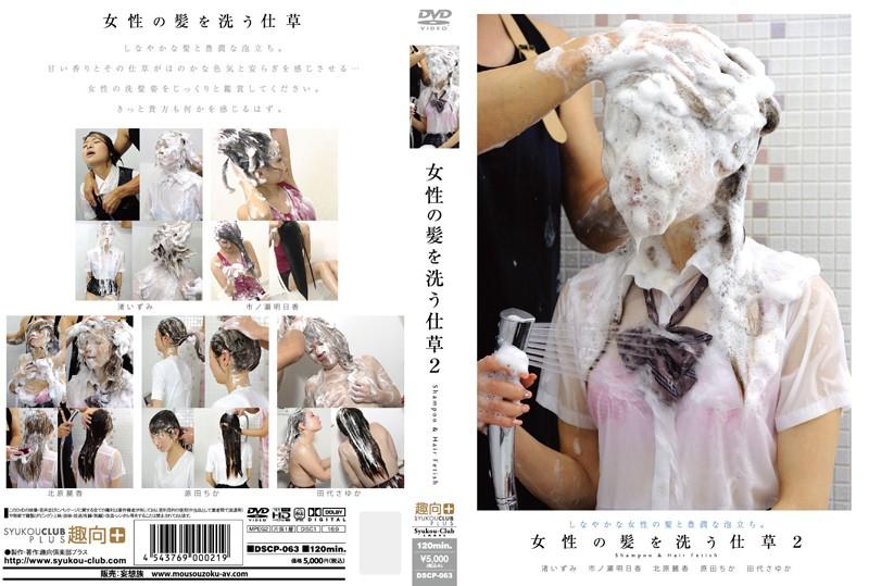 女性の髪を洗う仕草 2