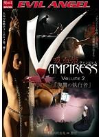 吸血姫 Vampiress VOLUME 2「復讐の執行者」 〜最凶吸血鬼VS警官〜