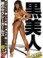黒美人 〜黒のセクシーガールズ〜 ダウンロード