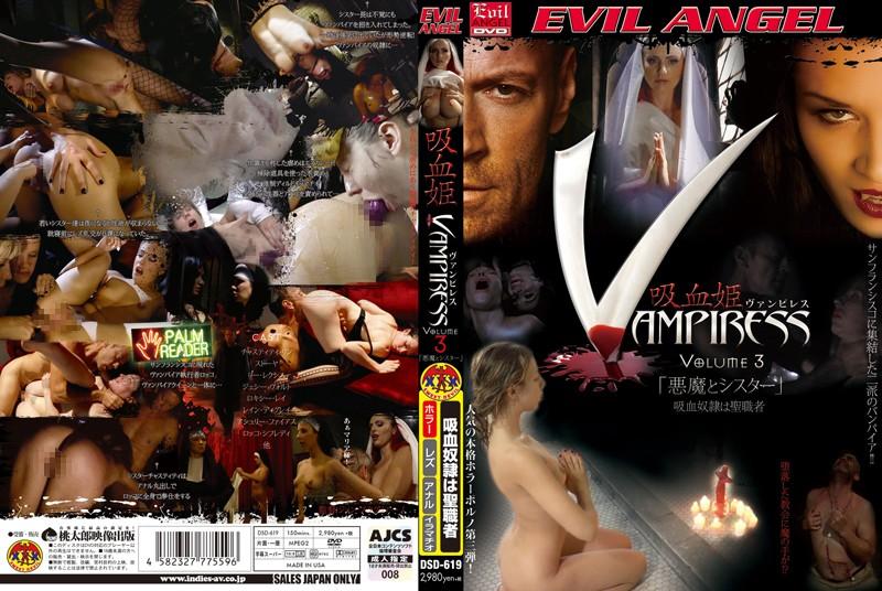 吸血姫 Vampiress(ヴァンピレス) VOLUME 3「悪魔とシスター」 〜吸血奴隷は聖職者〜 パッケージ