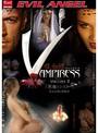 吸血姫 Vampiress(ヴァン...