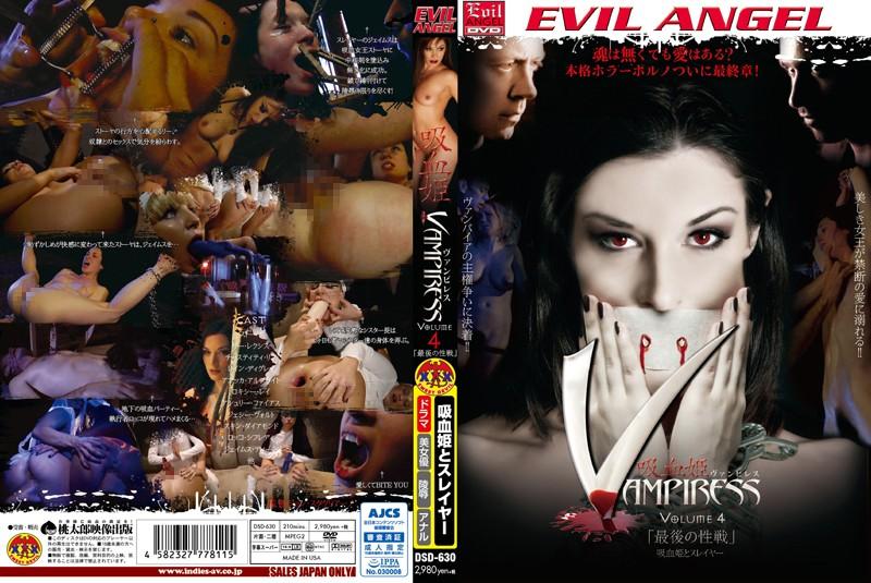 吸血姫 Vampiress(ヴァンピレス) VOLUME.4 「最後の性戦」 パッケージ