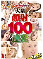 どっぴゅっぴゅ〜!!大量顔射100連発!! ダウンロード