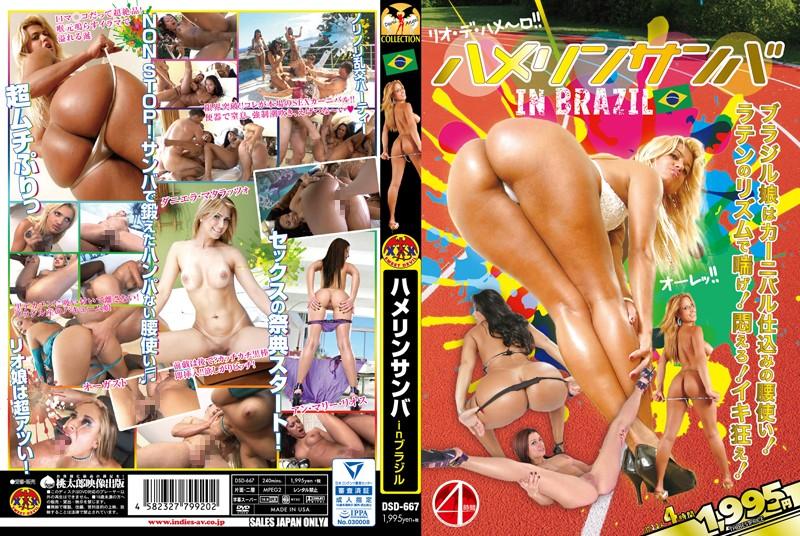 (dsd00667)[DSD-667] ハメリンサンバ inブラジル ラテンのリズムで喘げ!悶えろ!イキ狂え! ダウンロード