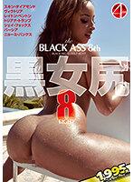 黒女尻8 ダウンロード