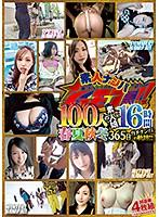 素人ナンパGET!! 100人の素人娘×16時間 春夏秋冬365日ガチナンパの軌跡!!!