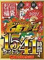 【福袋】素人ナンパGET!!福袋15タイトル41時間!【桃太郎映像出版】