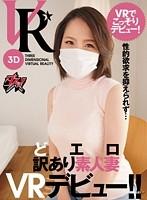 【VR】どエロ訳あり素人妻 VRデビュー…
