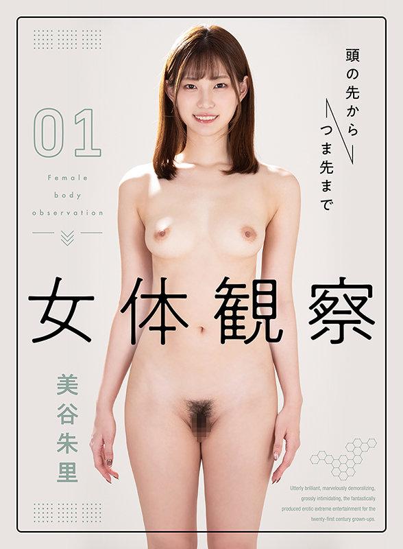 【VR】美谷朱里 女体観察 画像1