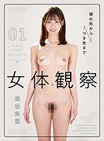 【VR】美谷朱里 女体観察
