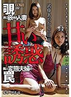 甘い誘惑 覗きに嵌まる人妻 隣人変態夫婦の罠 吉田花