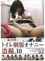 丸の内トイレ制服オナニー盗撮10